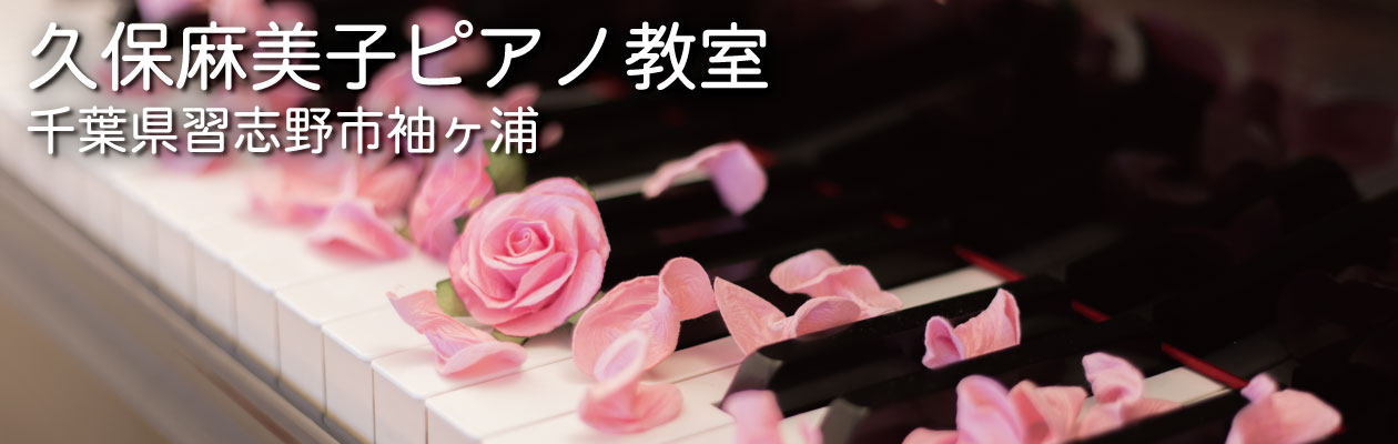 久保麻美子ピアノ教室